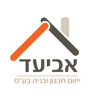 """לוגו אביעד ייזום תכנון ובניה בע""""מ"""